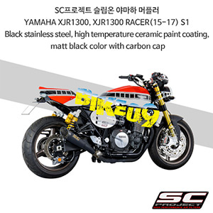 SC프로젝트 슬립온 야마하 머플러 YAMAHA XJR1300, XJR1300 RACER(15-17) S1 Black stainless steel, high temperature ceramic paint coating, matt black color with carbon cap