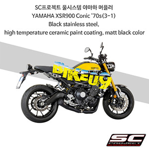SC프로젝트 풀시스템 야마하 머플러 YAMAHA XSR900 Conic '70s(3-1) Black stainless steel, high temperature ceramic paint coating, matt black color