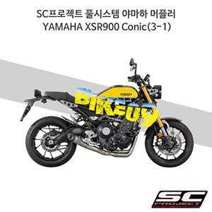 SC프로젝트 풀시스템 야마하 머플러 YAMAHA XSR900 Conic(3-1)