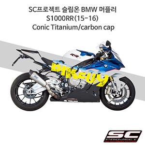 SC프로젝트 슬립온 BMW 머플러 S1000RR(15-16) Conic Titanium/carbon cap
