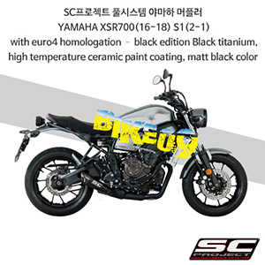 SC프로젝트 풀시스템 야마하 머플러 YAMAHA XSR700(16-18) S1(2-1) with euro4 homologation ? black edition Black titanium, high temperature ceramic paint coating, matt black color Y27-C41MB