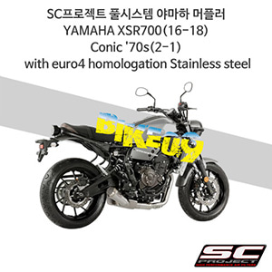 SC프로젝트 풀시스템 야마하 머플러 YAMAHA XSR700(16-18) Conic '70s(2-1) with euro4 homologation Stainless steel