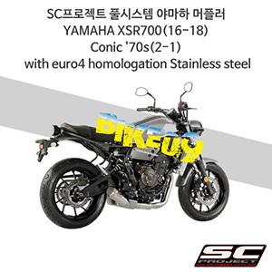 SC프로젝트 풀시스템 야마하 머플러 YAMAHA XSR700(16-18) Conic '70s(2-1) with euro4 homologation Stainless steel Y27-C21A70S