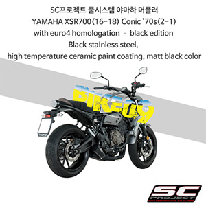 SC프로젝트 풀시스템 야마하 머플러 YAMAHA XSR700(16-18) Conic '70s(2-1) with euro4 homologation ? black edition Black stainless steel, high temperature ceramic paint coating, matt black color