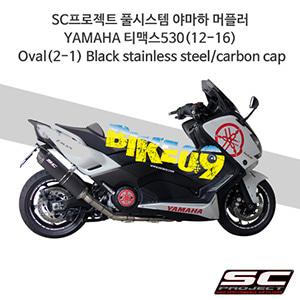 SC프로젝트 풀시스템 야마하 머플러 YAMAHA 티맥스530(12-16) Oval(2-1) Black stainless steel/carbon cap