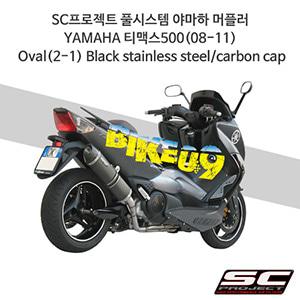 SC프로젝트 풀시스템 야마하 머플러 YAMAHA 티맥스500(08-11) Oval(2-1) Black stainless steel/carbon cap