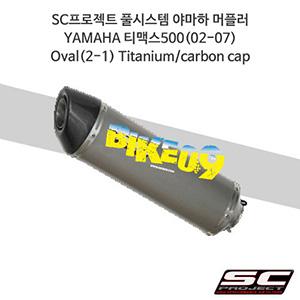 SC프로젝트 풀시스템 야마하 머플러 YAMAHA 티맥스500(02-07) Oval(2-1) Titanium/carbon cap