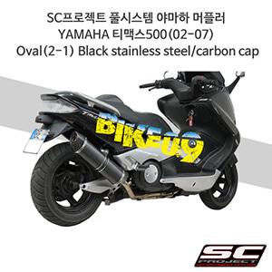 SC프로젝트 풀시스템 야마하 머플러 YAMAHA 티맥스500(02-07) Oval(2-1) Black stainless steel/carbon cap