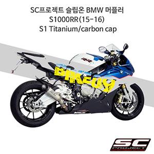 SC프로젝트 슬립온 BMW 머플러 S1000RR(15-16) S1 Titanium/carbon cap