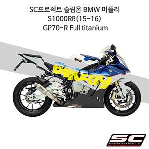 SC프로젝트 슬립온 BMW 머플러 S1000RR(15-16) GP70-R Full titanium