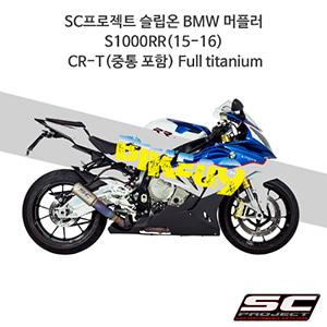 SC프로젝트 슬립온 BMW 머플러 S1000RR(15-16) CR-T(중통 포함) Full titanium