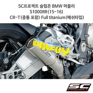 SC프로젝트 슬립온 BMW 머플러 S1000RR(15-16) CR-T(중통 포함) Full titanium(메쉬타입)