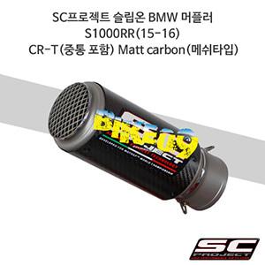 SC프로젝트 슬립온 BMW 머플러 S1000RR(15-16) CR-T(중통 포함) Matt Carbon(메쉬타입)