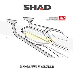 SHAD 샤드 탑케이스 핏팅 킷 스즈키 SUZUKI 카타나1000 (2019-) S0KT19ST (3P 사이드케이스 동시장착)