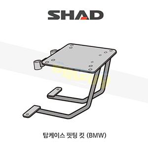 SHAD 샤드 탑케이스 핏팅 킷 BMW F800R/S (09-15) W0FR89ST (3P 사이드케이스 동시장착)