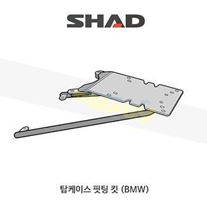 SHAD 샤드 탑케이스 핏팅 킷 BMW C600 SPORT (12-15)/C650 SPORT (16-19) W0CS62ST