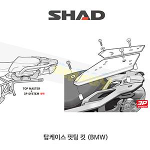 SHAD 샤드 탑케이스 핏팅 킷 BMW R1200GS (13-18), R1250GS/어드벤처 (2019-) W0GS13ST (3P 사이드케이스 동시장착)