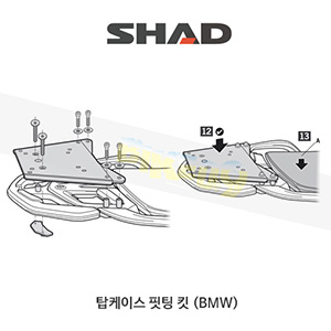 SHAD 샤드 탑케이스 핏팅 킷 BMW R1200RT (14-18) W0RT14ST