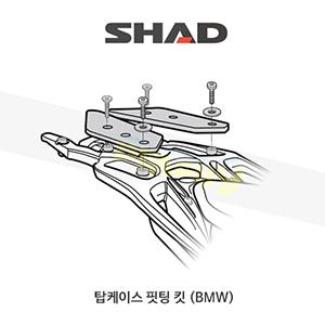 SHAD 샤드 탑케이스 핏팅 킷 BMW S1000XR (15-18) W0SX15ST (3P 사이드케이스 동시장착)
