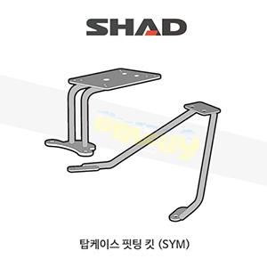 SHAD 샤드 탑케이스 핏팅 킷 SYM GTS125/250/300 보이져 (06-17) S0GT25ST