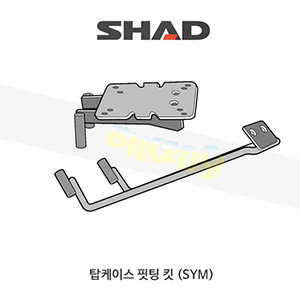 SHAD 샤드 탑케이스 핏팅 킷 SYM 조이라이드125i/200i (11-17) S0JR11ST