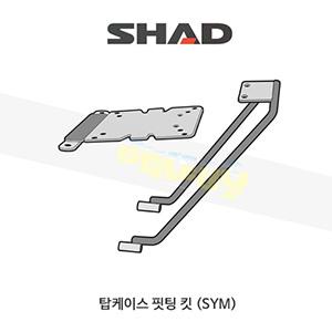SHAD 샤드 탑케이스 핏팅 킷 SYM 조이맥스125/125i/250i/300i (13-18) S0JM13ST