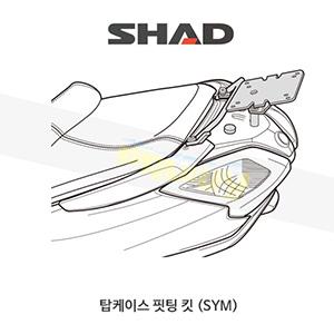 SHAD 샤드 탑케이스 핏팅 킷 SYM 맥심400/600 (16-17) S0MX46ST