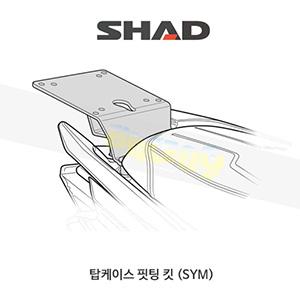 SHAD 샤드 탑케이스 핏팅 킷 SYM CRUISYM125i/300i (2018-) S0CR38ST