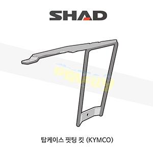 SHAD 샤드 탑케이스 핏팅 킷 킴코 KYMCO 다운타운125/300 (09-14) K0SP19ST (상하 마운트형)