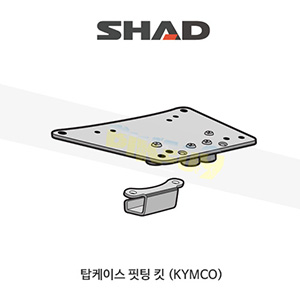 SHAD 샤드 탑케이스 핏팅 킷 킴코 KYMCO 다운타운125/300 (09-14) K0SP19KT (텐덤그립 마운트형)