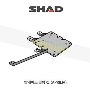 SHAD 샤드 탑케이스 핏팅 킷 아프릴리아 APRILIA SRV850 (2012-) A0SR82ST