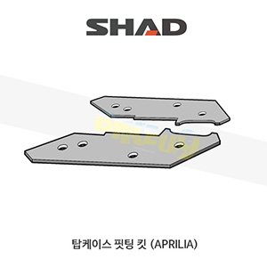 SHAD 샤드 탑케이스 핏팅 킷 아프릴리아 APRILIA 스포시티 큐브300 (2010-) A0SP10ST
