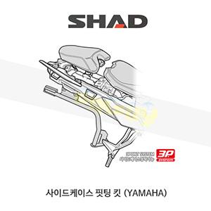 SHAD 샤드 3P 시스템 사이드케이스(SH36/35/23) 핏팅 킷 야마하 YAMAHA MT09 트레이서 (18-19) Y0TR98IF