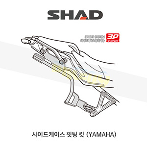 SHAD 샤드 3P 시스템 사이드케이스(SH36/35/23) 핏팅 킷 야마하 YAMAHA NIKEN (2019-) Y0NK98IF