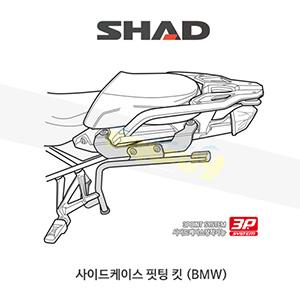 SHAD 샤드 3P 시스템 사이드케이스(SH36/35/23) 핏팅 킷 BMW R1200GS/어드벤처 (13-18), R1250GS/어드벤처 (2019-) W0GS16IF (3P 사이드케이스 동시장착)