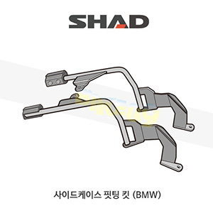 SHAD 샤드 3P 시스템 사이드케이스(SH36/35) 핏팅 킷 BMW F800R/S (09-15) W0FR89IF