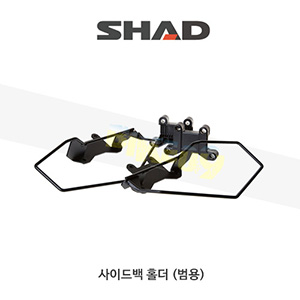 SHAD 샤드 사이드백 홀더 범용 유니버셜 D0SS5SE