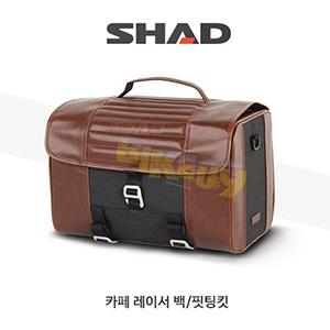 SHAD 샤드 SR 카페레이서 리어백 SR28 X0SR28