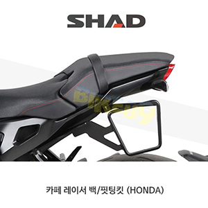 SHAD 샤드 SR 카페레이서 새들백 핏팅컷 사이드백 홀더 혼다 HONDA CB1000R (2018-) H0CB18SR