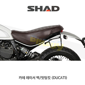 SHAD 샤드 SR 카페레이서 새들백 핏팅컷 사이드백 홀더 두카티 DUCATI 스크램블러800 ICON/CLASSIC (2018-) D0SC88SR