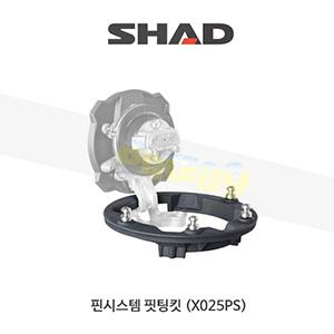 SHAD 샤드 핀시스템 핏팅킷 X025PS