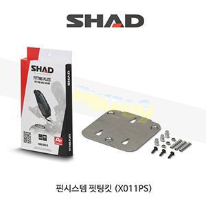 SHAD 샤드 핀시스템 핏팅킷 X011PS