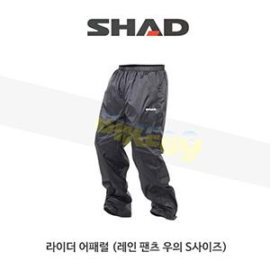 SHAD 샤드 라이더 어패럴 레인 팬츠 우의 S사이즈 X0SR20S