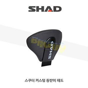 SHAD 샤드 스쿠터 커스텀 등받이 패드 (블랙) D0RP00