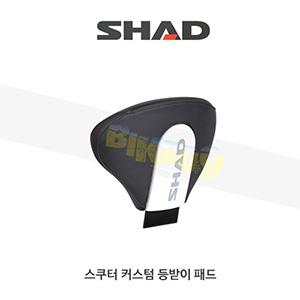 SHAD 샤드 스쿠터 커스텀 등받이 패드 (화이트) D0RP08