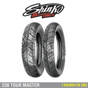 신코타이어 230 TOUR MASTER 130/90-18 (뒤)