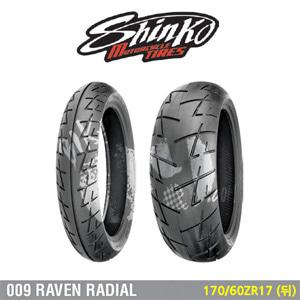 신코타이어 009 RAVEN RADIAL 170/60ZR17 (뒤)