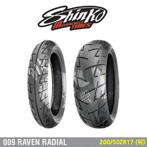 신코타이어 009 RAVEN RADIAL 200/50-17 (뒤)