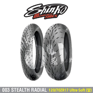 신코타이어 003 STEALTH RADIAL 120/70-17 Ultra-Soft (앞)