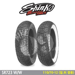 신코타이어 SR723 W/W 110/70-12 (앞,뒤 겸용)